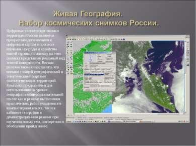 Цифровые космические снимки территории России являются прекрасным дополнением...