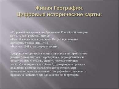 «С древнейших времен до образования Российской империи (в т.ч. начало реформ ...