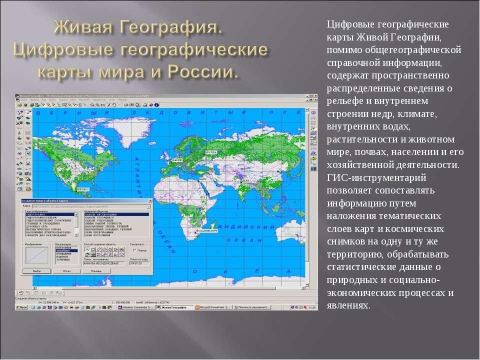Цифровые географические карты Живой Географии, помимо общегеографической спра...