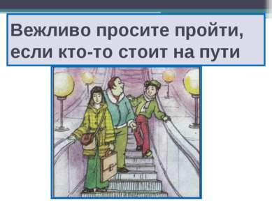 Вежливо просите пройти, если кто-то стоит на пути