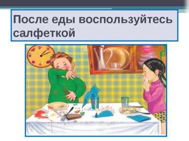 После еды воспользуйтесь салфеткой