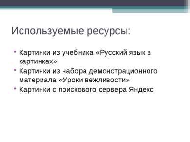 Используемые ресурсы: Картинки из учебника «Русский язык в картинках» Картинк...