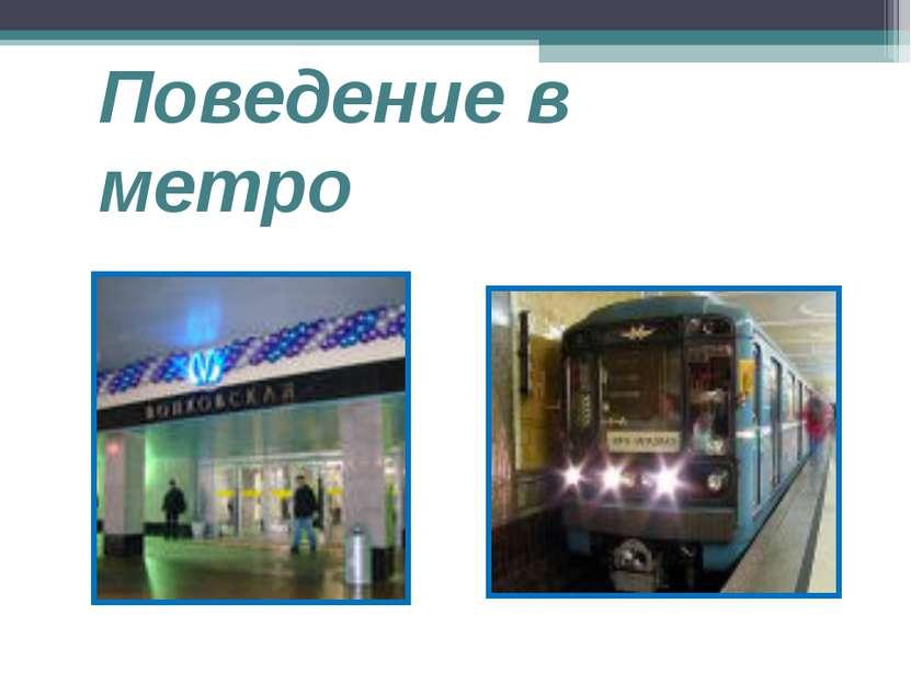Поведение в метро