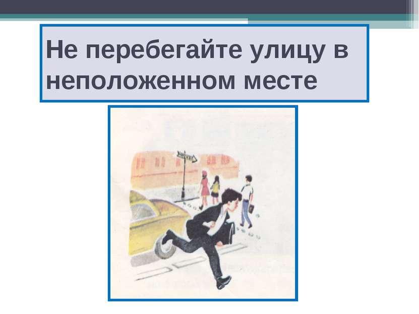 Не перебегайте улицу в неположенном месте