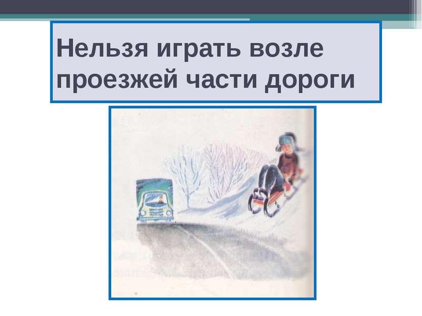 Нельзя играть возле проезжей части дороги