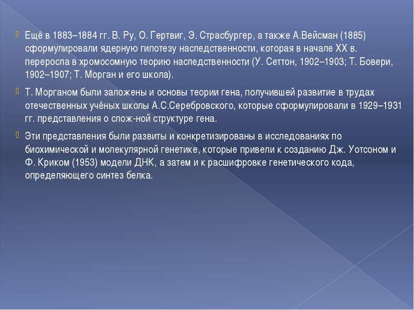 Ещё в 1883–1884 гг. В. Ру, О. Гертвиг, Э. Страсбургер, а также А.Вейсман (188...