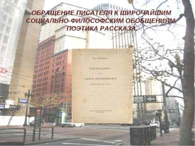 ОБРАЩЕНИЕ ПИСАТЕЛЯ К ШИРОЧАЙШИМ СОЦИАЛЬНО-ФИЛОСОФСКИМ ОБОБЩЕНИЯМ. ПОЭТИКА РАС...