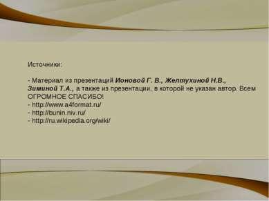 Источники: Материал из презентаций Ионовой Г. В., Желтухиной Н.В., Зиминой Т....