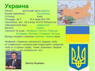 Украина Регион восточная часть Европы Форма правления Республика Столица Киев...