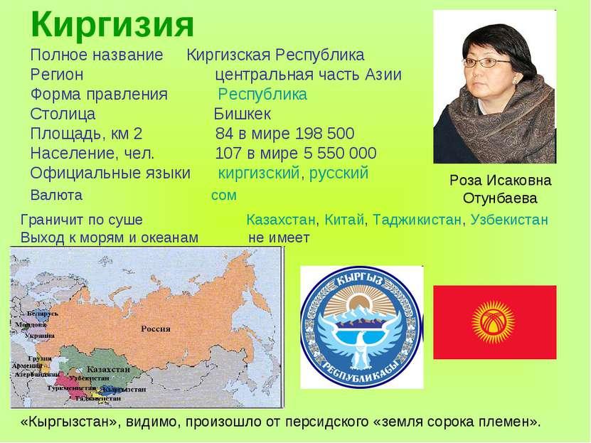 Киргизия Полное название Киргизская Республика Регион центральная часть Азии ...