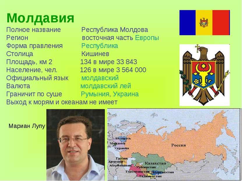 Молдавия Полное название Республика Молдова Регион восточная часть Европы Фор...