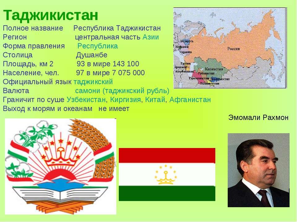 Таджикистан Полное название Республика Таджикистан Регион центральная часть А...