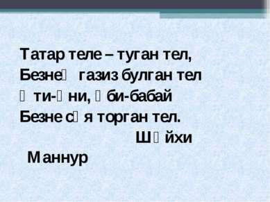 Татар теле – туган тел, Безнең газиз булган тел Әти-әни, әби-бабай Безне сөя ...