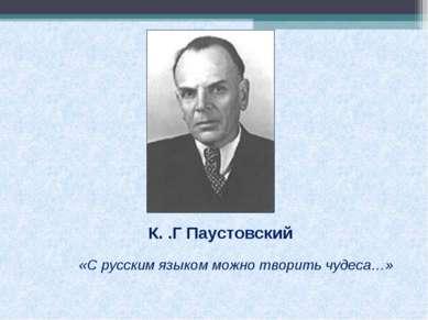 К. .Г Паустовский «С русским языком можно творить чудеса…»