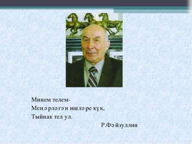 Минем телем- Меңәрләгән ишләре күк, Тыйнак тел ул. Р.Фәйзуллин