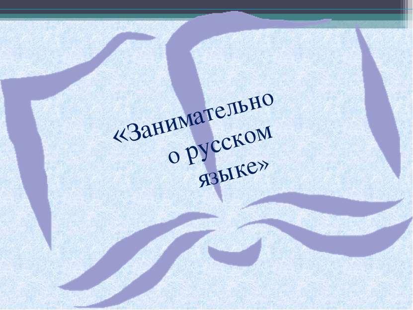 «Занимательно о русском языке»