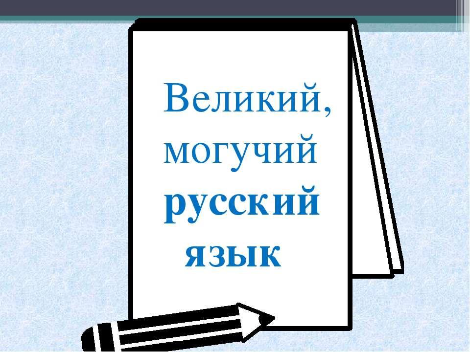 Великий, могучий русский язык