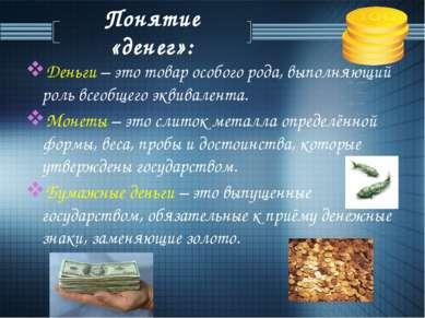 Понятие «денег»: Деньги – это товар особого рода, выполняющий роль всеобщего ...