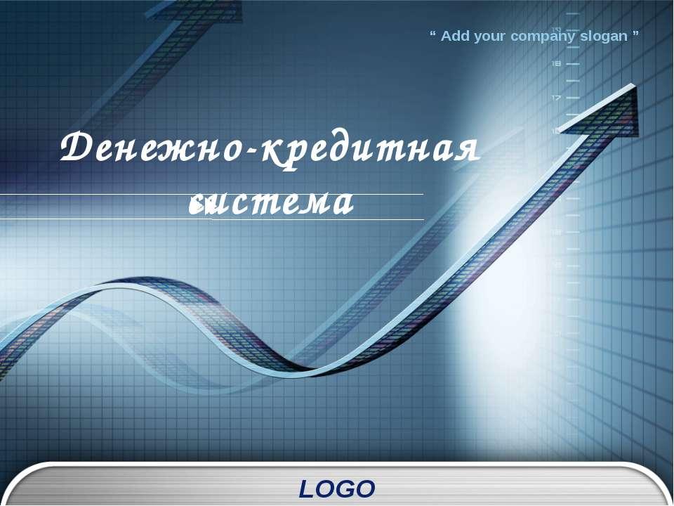 "Денежно-кредитная система LOGO "" Add your company slogan """