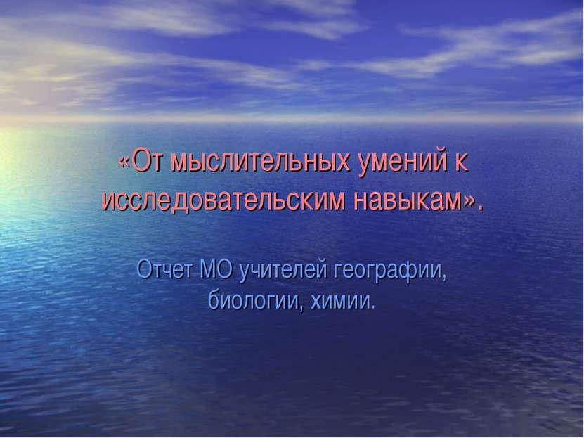 «От мыслительных умений к исследовательским навыкам». Отчет МО учителей геогр...