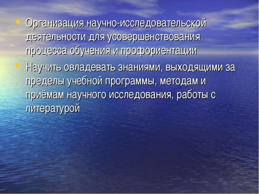 Организация научно-исследовательской деятельности для усовершенствования проц...