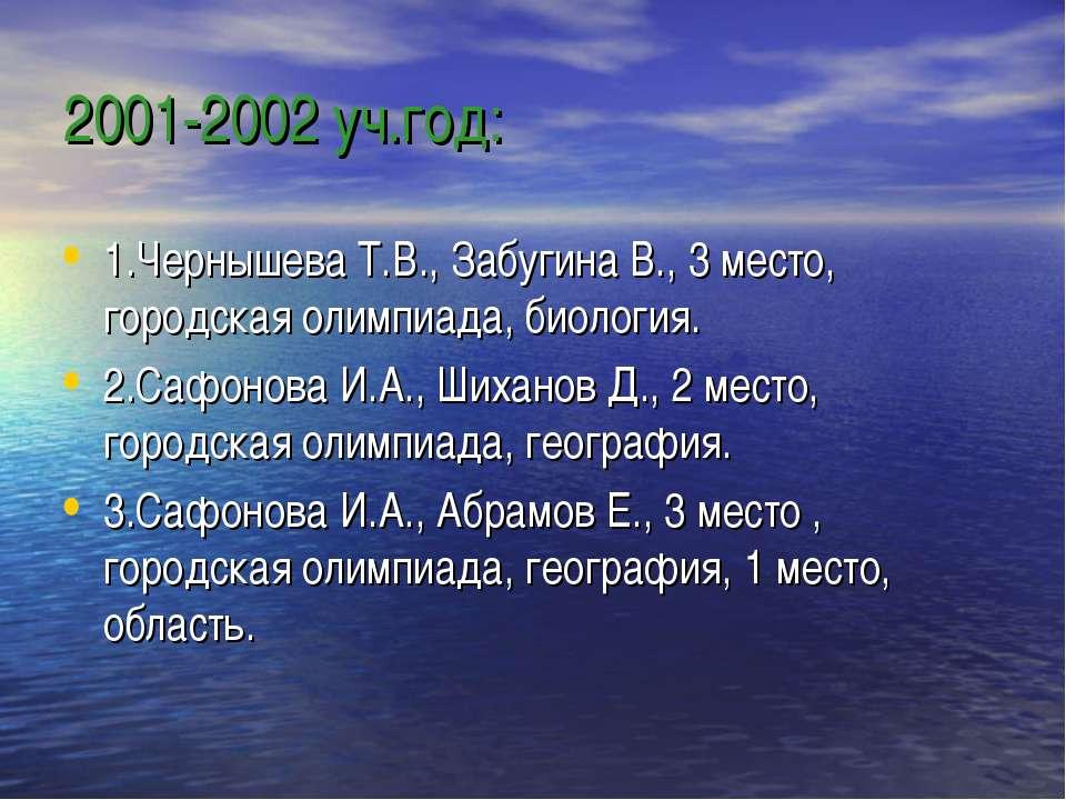 2001-2002 уч.год: 1.Чернышева Т.В., Забугина В., 3 место, городская олимпиада...