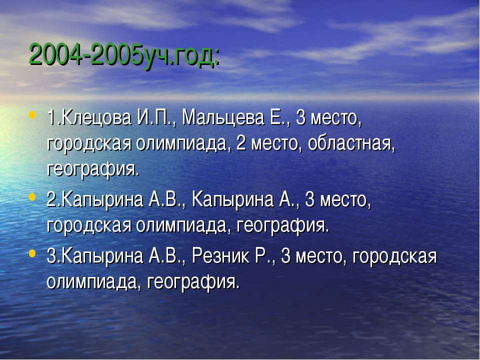 2004-2005уч.год: 1.Клецова И.П., Мальцева Е., 3 место, городская олимпиада, 2...