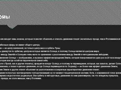 В нем Коперник вводит семь аксиом, которые позволят объяснить и описать движе...