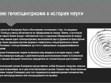 Значение гелиоцентризма в истории науки Основной заслугой Коперника было обос...
