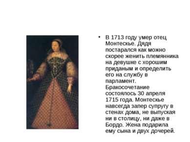 В 1713 году умер отец Монтескье. Дядя постарался как можно скорее женить плем...