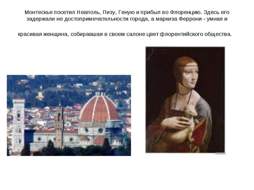 Монтескье посетил Неаполь, Пизу, Геную и прибыл во Флоренцию. Здесь его задер...