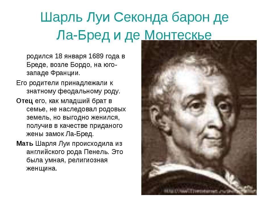 Шарль Луи Секонда барон де Ла-Бред и де Монтескье родился 18 января 1689 года...