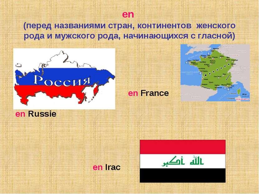 en (перед названиями стран, континентов женского рода и мужского рода, начина...