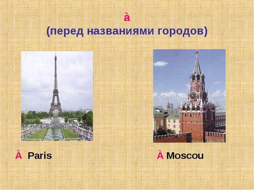 à (перед названиями городов) À Paris À Moscou