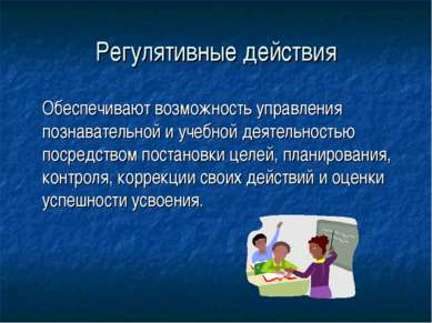 Регулятивные действия Обеспечивают возможность управления познавательной и уч...