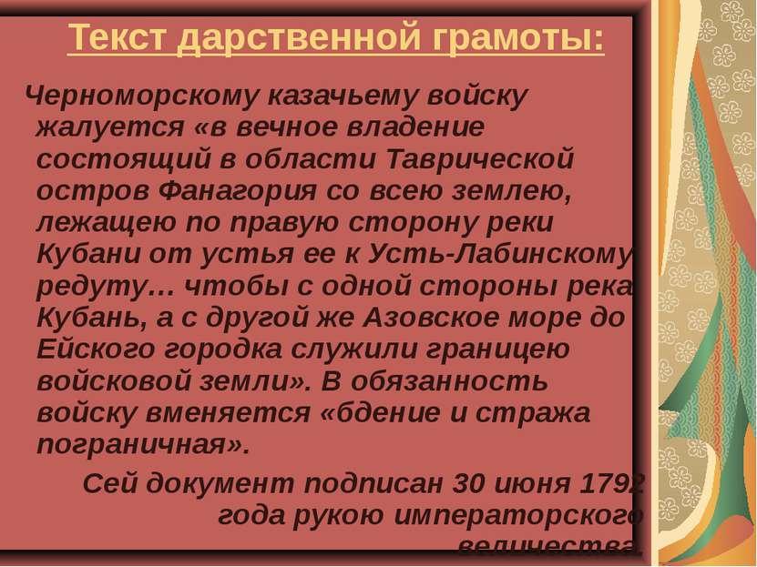 Текст дарственной грамоты: Черноморскому казачьему войску жалуется «в вечное ...