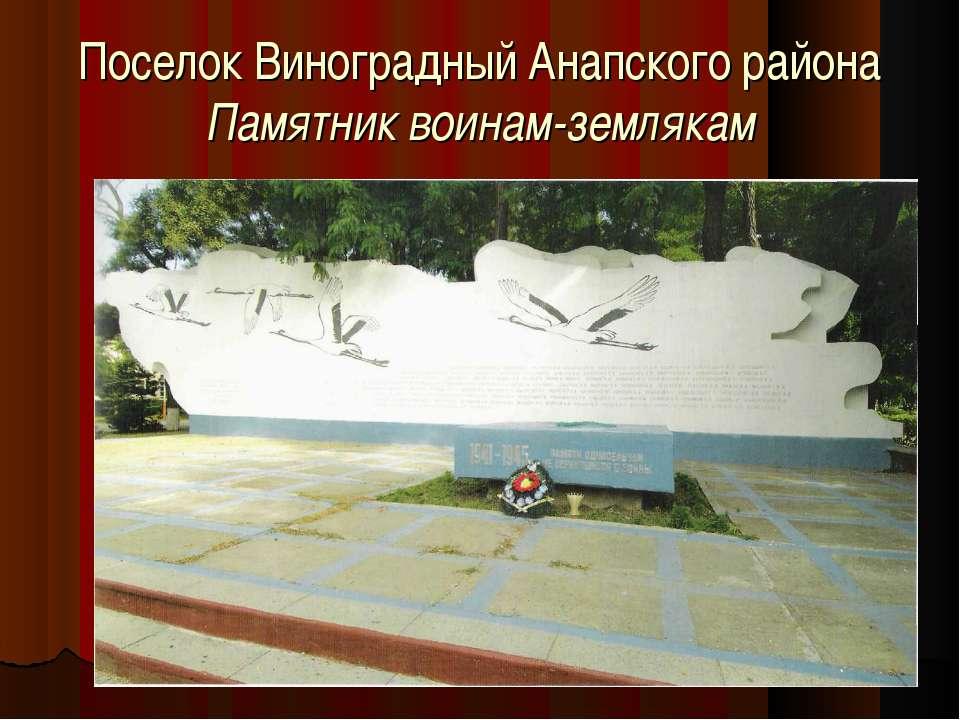 Поселок Виноградный Анапского района Памятник воинам-землякам