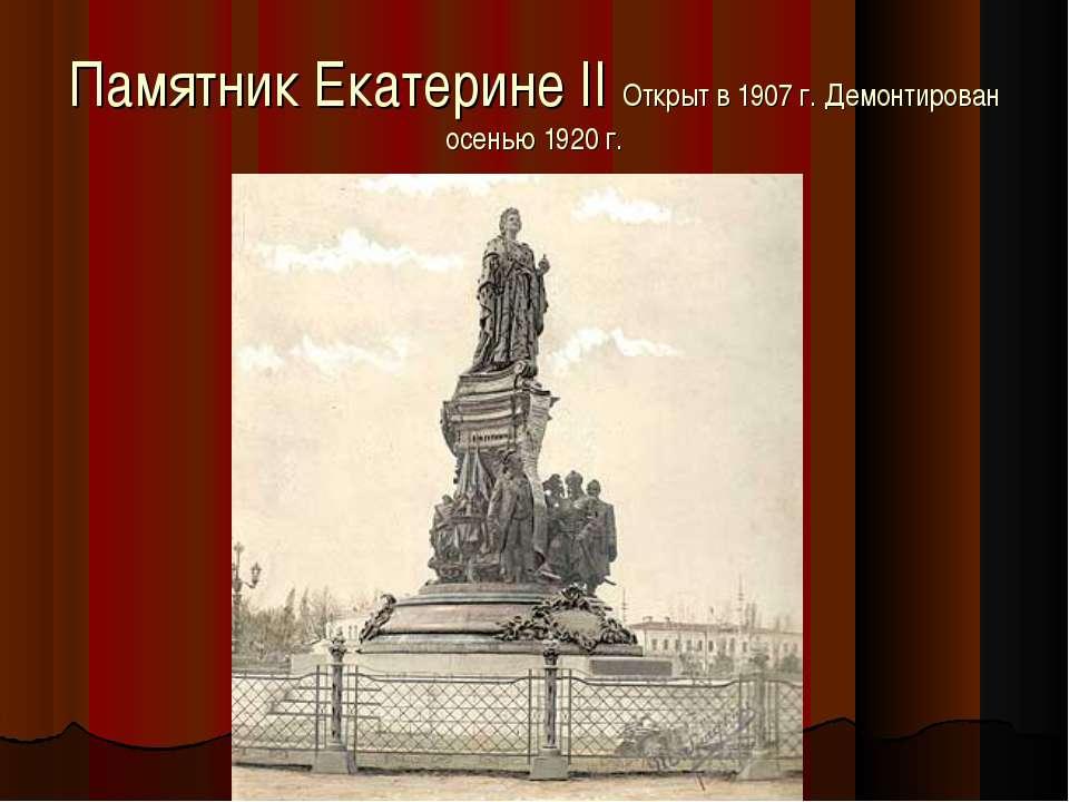 Памятник Екатерине II Открыт в 1907 г. Демонтирован осенью 1920 г.