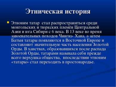 Этническая история Этноним татар стал распространяться среди монгольских и тю...