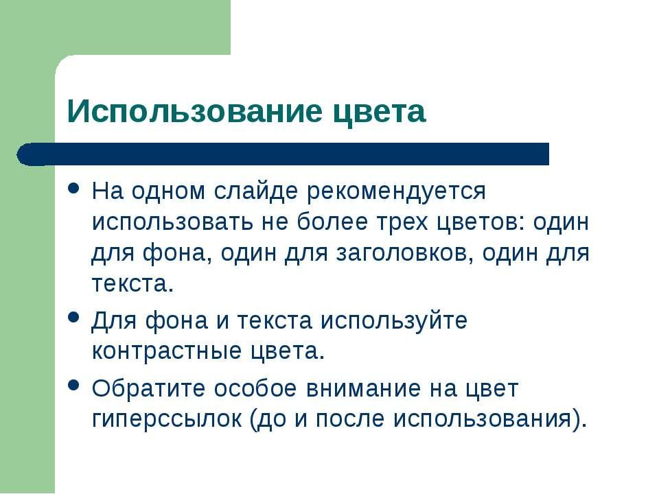 Использование цвета На одном слайде рекомендуется использовать не более трех ...