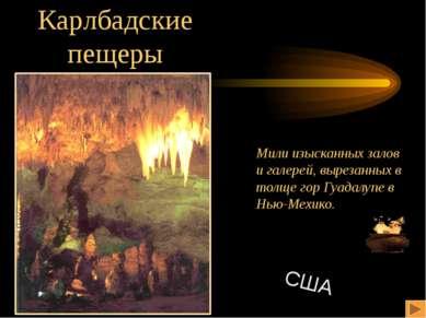 Карлбадские пещеры Мили изысканных залов и галерей, вырезанных в толще гор Гу...