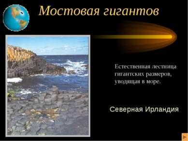 Мостовая гигантов Естественная лестница гигантских размеров, уводящая в море....