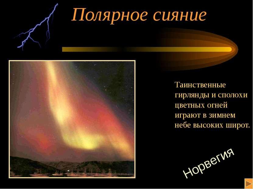 Полярное сияние Таинственные гирлянды и сполохи цветных огней играют в зимнем...