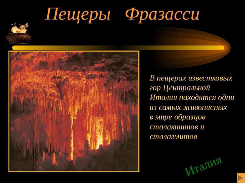 Пещеры Фразасси В пещерах известковых гор Центральной Италии находятся одни и...