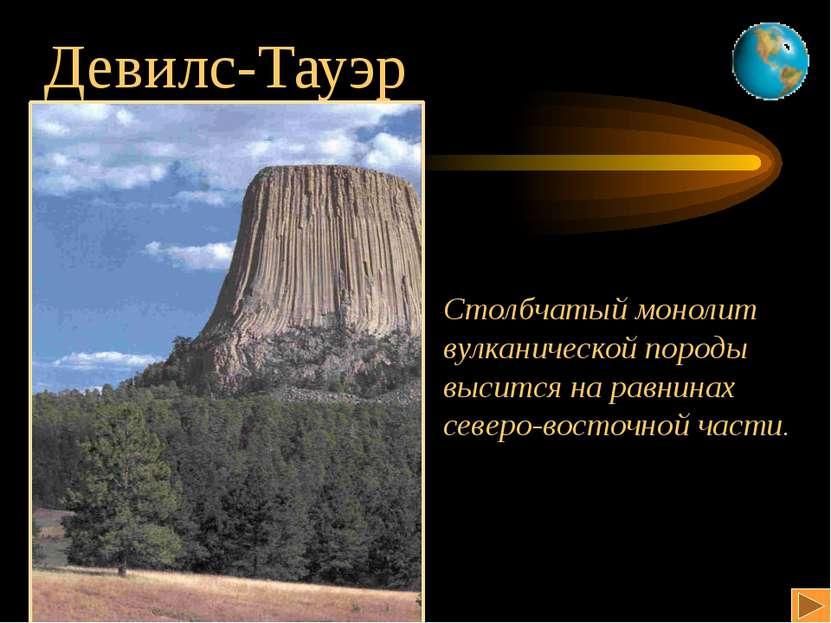 Девилс-Тауэр Столбчатый монолит вулканической породы высится на равнинах севе...