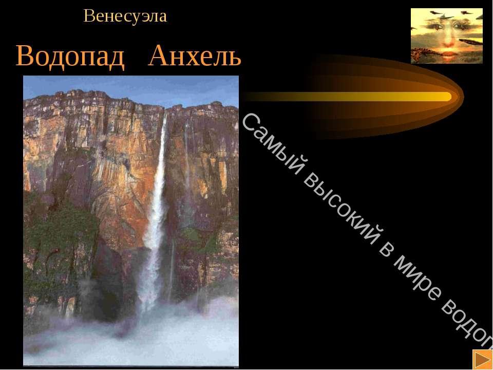 Водопад Анхель Венесуэла Самый высокий в мире водопад