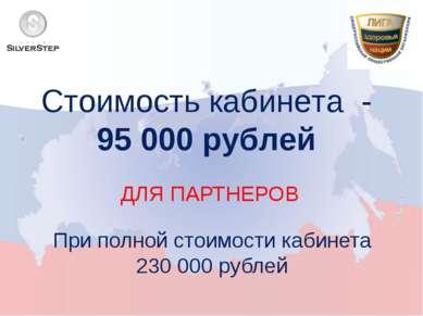 Стоимость кабинета - 95 000 рублей ДЛЯ ПАРТНЕРОВ При полной стоимости кабинет...