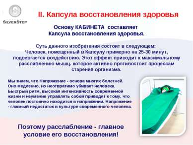 II. Капсула восстановления здоровья Основу КАБИНЕТА составляет Капсула восста...