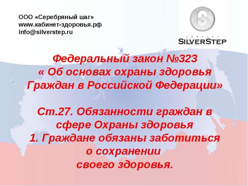 Федеральный закон №323 « Об основах охраны здоровья Граждан в Российской Феде...