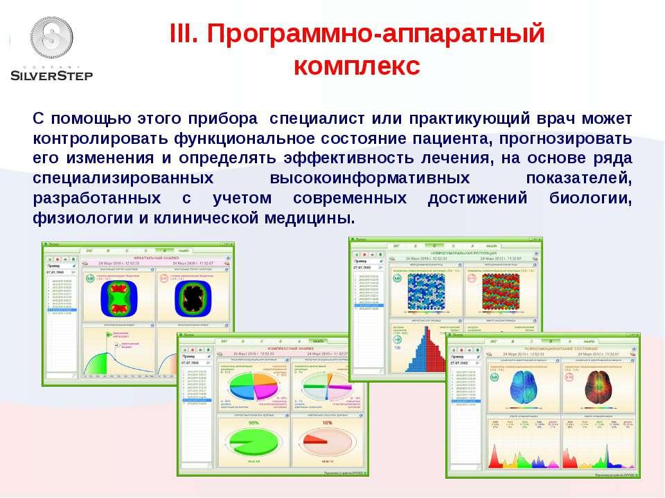 III. Программно-аппаратный комплекс С помощью этого прибора специалист или пр...